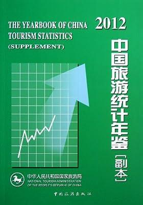 中国旅游统计年鉴.pdf