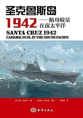 圣克鲁斯岛1942:航母较量在南太平洋.pdf