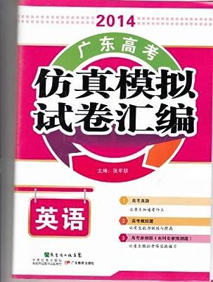 2014广东高考仿真模拟试卷汇编 英语2013年11月印刷.pdf