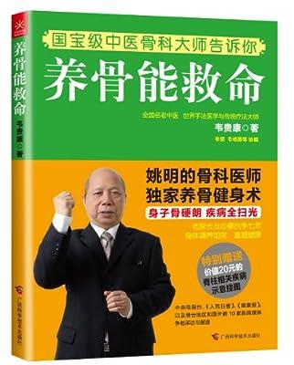 养骨能救命.pdf