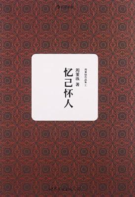周策纵作品集1:忆己怀人.pdf