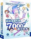 超级漫画形象7000例:美少女篇.pdf