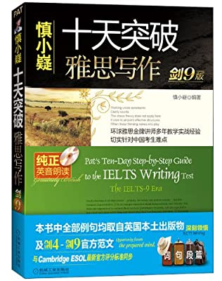 慎小嶷•十天突破雅思写作.pdf