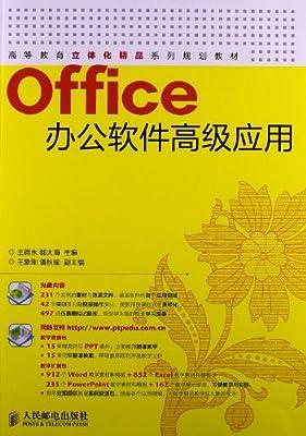 Office办公软件高级应用.pdf