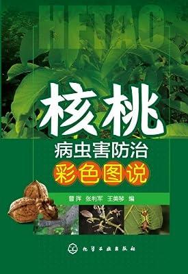 核桃病虫害防治彩色图说.pdf