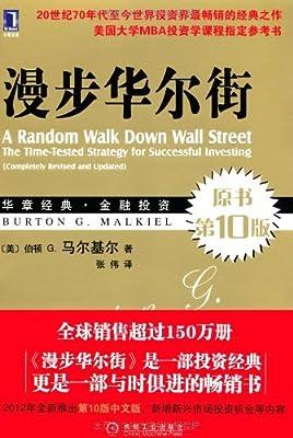 漫步华尔街.pdf