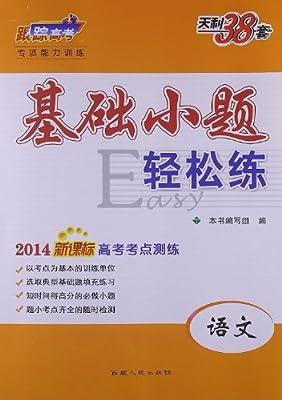 天利38套•跟踪高考专项能力训练•基础小题轻松练:语文.pdf