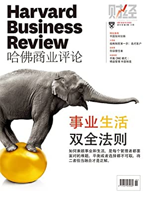 《哈佛商业评论》2014年第3期:事业生活双全法则.pdf