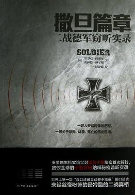 撒旦篇章:二战德军窃听实录.pdf