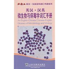 英汉・汉英微生物与病毒学词汇手册