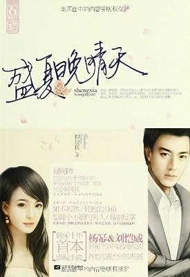 盛夏晚晴天.pdf