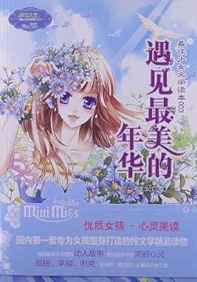 《意林•小小姐》最佳少女文学读本系列:遇见最美的年华.pdf