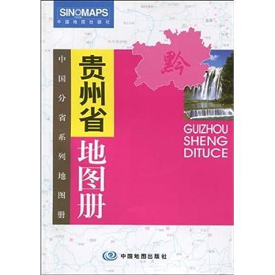 贵州省地图册-中国地图 on 中国地图