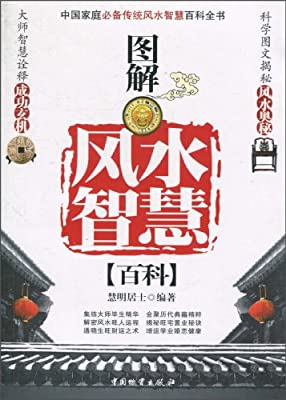 图解风水智慧百科.pdf