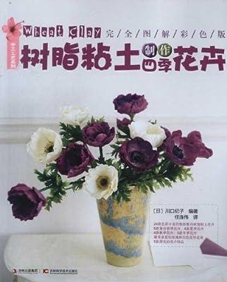树脂粘土制作四季花卉.pdf