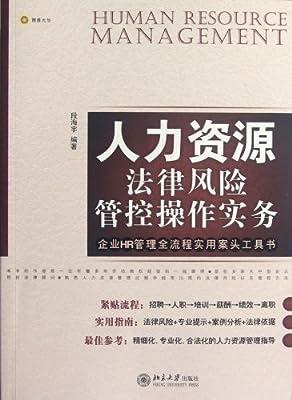 人力资源法律风险管控操作实务.pdf