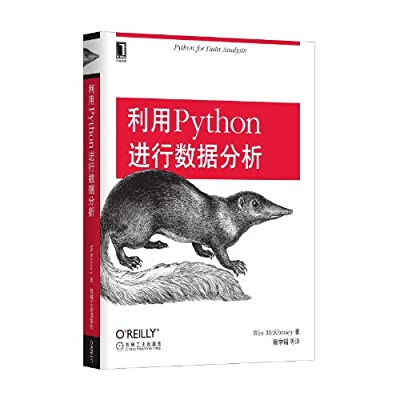 利用Python进行数据分析.pdf