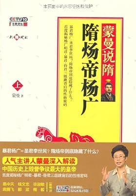 蒙曼说隋:隋炀帝杨广.pdf