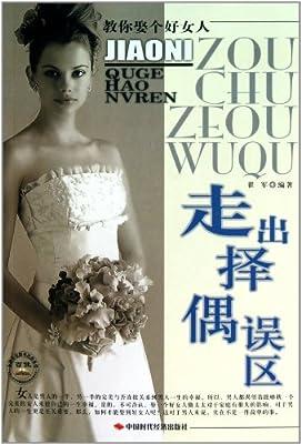 走出择偶误区:教你娶个好女人.pdf