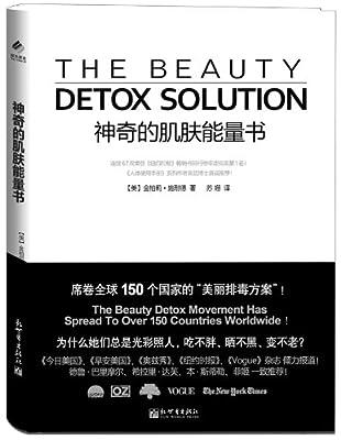 神奇的肌肤能量书.pdf