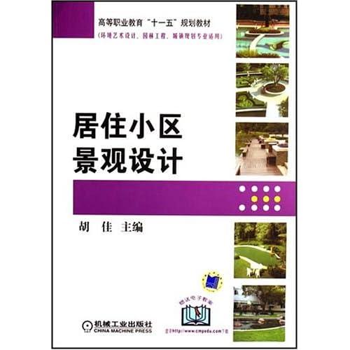 居住小区景观设计 - pdf电子书下载