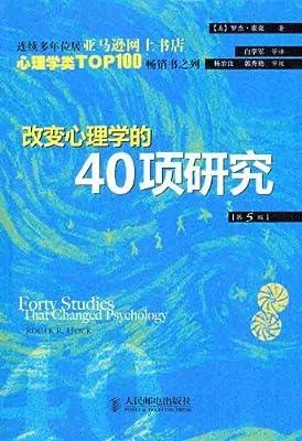 改变心理学的40项研究.pdf