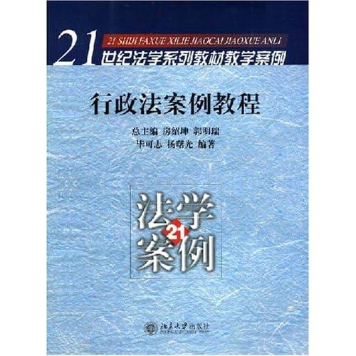 行政法案例教程/21世纪法学系列教材教学案例