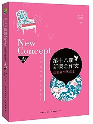 第十八届新概念作文获奖者全优范本:A卷.pdf