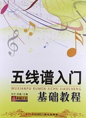 五线谱入门基础教程.pdf