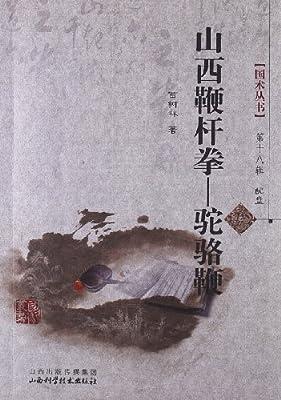 山西鞭杆拳:骆驼鞭.pdf
