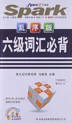 星火英语•6级词汇必背.pdf