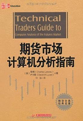 期货市场计算机分析指南.pdf