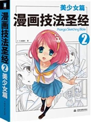 漫画技法圣经:美少女篇.pdf