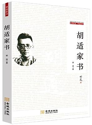 胡适家书.pdf
