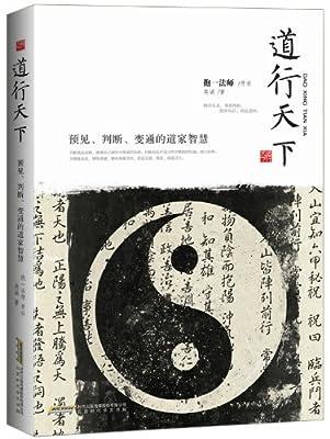 道行天下:预见、判断、变通的道家智慧.pdf