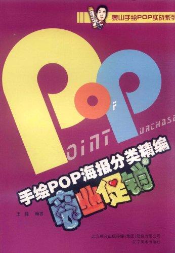 手绘pop海报分类精编:商业促销图片/大图欣赏