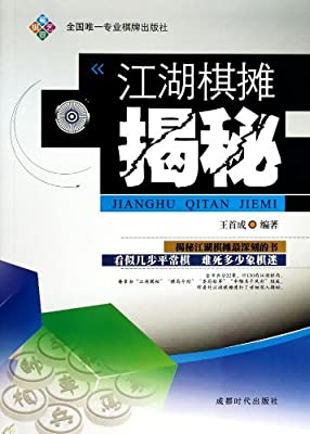 江湖棋摊揭秘.pdf