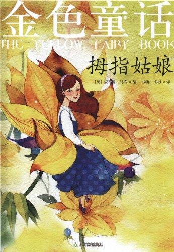 彩色童话?金色童话:拇指姑娘
