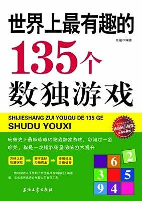 世界上最有趣的135个数独游戏.pdf