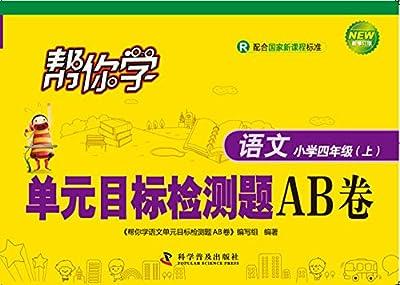 帮你学语文单元目标检测题AB卷.pdf