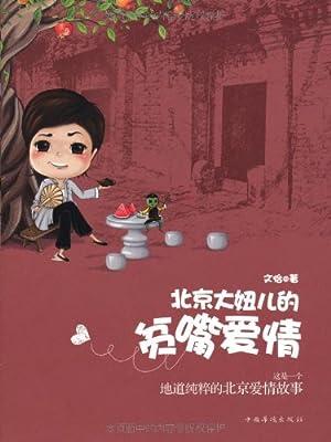 北京大妞儿的贫嘴爱情.pdf