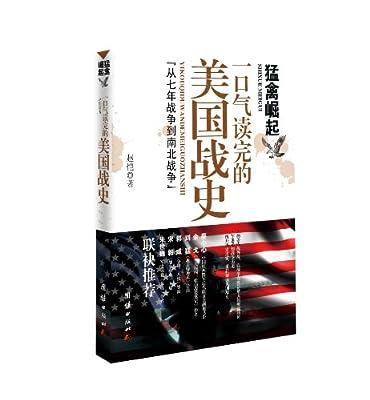 猛禽崛起:一口气读完的美国战史.pdf