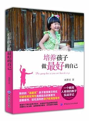 培养孩子做最好的自己.pdf