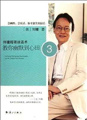 刘墉超强说话术:教你幽默到心田3.pdf