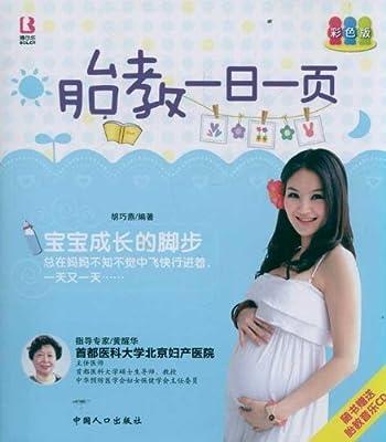 胎教一日一页.pdf