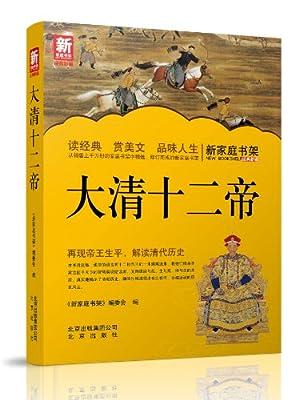 新家庭书架:大清十二帝.pdf