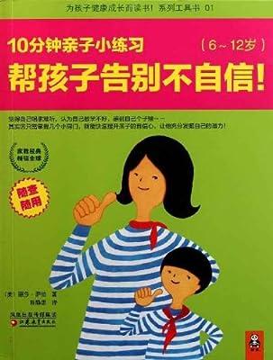 帮孩子告别不自信,10分钟亲子小练习.pdf