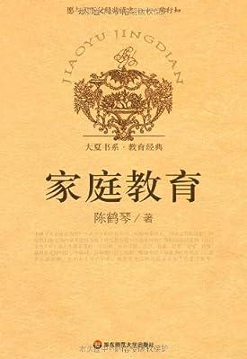 家庭教育.pdf