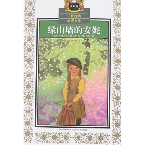 绿山墙的安妮 传世经典必读文库