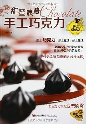 甜蜜浪漫手工巧克力.pdf
